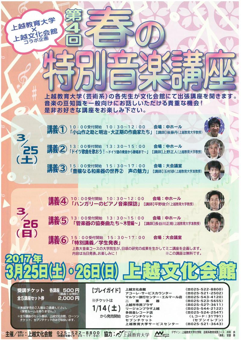 c10b019b8d 3月25日(土)と26日(日)の二日間、今年も「上越教育大学×上越文化会館コラボ企画 春の特別音楽講座」が開催されます。
